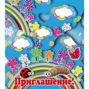 """""""Приглашение!"""" - Этюд ПР-025"""