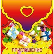 """""""Приглашение!"""" - Этюд ПР-049"""