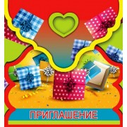 """""""Приглашение!"""" - Этюд ПР-051"""