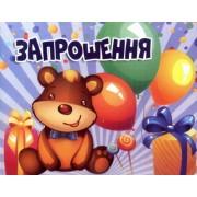 """Запрошення на свято подвійне - """"Сонечко"""" ЗД-007"""