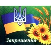 """Запрошення на свято подвійне - """"Сонечко"""" З-002"""