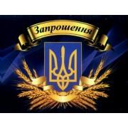 """Запрошення на свято подвійне - """"Сонечко"""" З-003"""