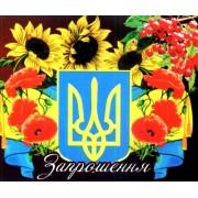 """Запрошення на свято подвійне - """"Сонечко"""" З-004"""