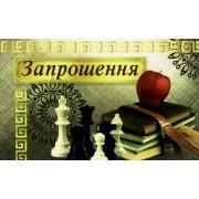 """Запрошення на свято подвійне - """"Сонечко"""" Зап-02"""