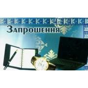 """Запрошення на свято подвійне - """"Сонечко"""" Зап-03"""