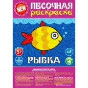 Раскраска песочная №6 Рыбка