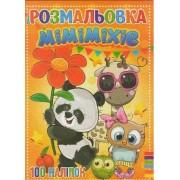 """Розмальовка А4 """"Mimimixie"""" (100 наліпок), """"ТМ Jumbi"""" RI03022001-443"""