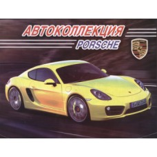 "Раскраска А4 простая №04 ""Автоколлекция"""