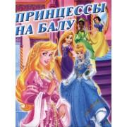 """Раскраска А4 простая №05 """"Принцессы на балу"""""""