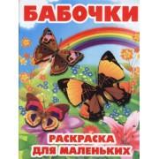 """Раскраска А4 простая №09 """"Бабочки"""""""