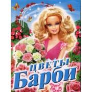 """Раскраска А4 простая №18 """"Цветы Барби-48"""""""