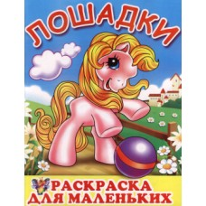 "Раскраска А4 простая №107 ""Лошадки"""