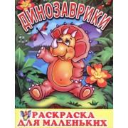 """Раскраска А4 простая №109 """"Динозаврики"""""""