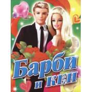 """Раскраска А4 простая №113 """"Барби и Кен-35"""""""