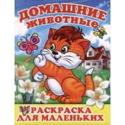 """Раскраска А4 простая №55 """"Домашние животные"""""""