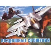 """Раскраска А4 простая №75 """"Воздушные сражения"""""""