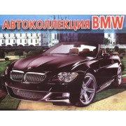 "Раскраска А4 простая №89 ""Автоколлекция BMW"""