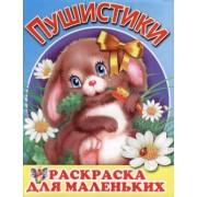 """Раскраска А4 простая №91 """"Пушистики"""""""