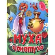 """Раскраска А4 простая №34 """"Муха Цокотуха"""" (  стихи)"""