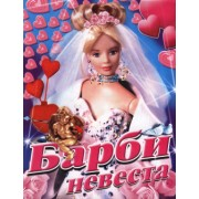 """Раскраска А4 простая №138 """"Барби невеста-26"""""""