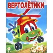 """Раскраска А4 простая №168 """"Вертолётики"""""""
