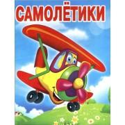 "Раскраска А4 простая №174 ""Самолётики"""