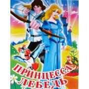"Раскраска А4 простая №416 ""Принцесса Лебедь"""