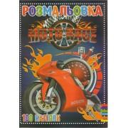 """Розмальовка А4 """"MOTO RACE"""" (100 наліпок) """"ТМ Jumbi"""", R119082003-444"""