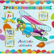 "Розмальовка водна (23,5х23 см) ""Летять літаки"" - Экспресс Удачи АКР-00043У"