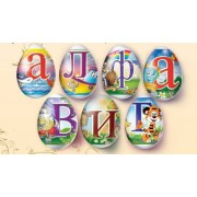 """Термонаклейки на пасхальные яйца """"Алфавит"""" - АР-12"""