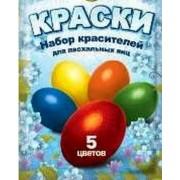 Набор пищевых красителей для пасхальных яиц (5 цветов) - КР-01