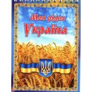 """Блокнот """"Моя рідна Україна"""" А6 №07 (герб, колосья пшеницы)"""