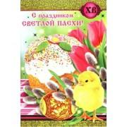 """Открытка """"С Праздником Светлой Пасхи!"""" - Мир поздравлений 475-027.137"""
