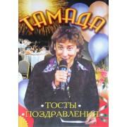 """Брошюра """"Тамада"""" Сл-18 (64 стр., рус.)"""