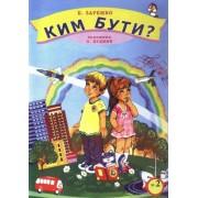 """""""Ким бути?"""", Е. Зарембо - УВ-БК-№13 (укр.)"""