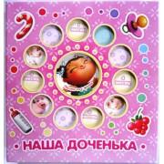 """Фотоальбом """"Наша доченька"""" (обложка-рамка, 20 магнитных листов) - 1188732"""