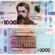 Денежная купюра сувенирная 1000 Гривен (1 уп. = 80 шт., новые) - №14