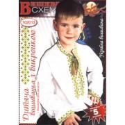 Дитяча вишиванка з викрійкою УВ-ДВВ-102013