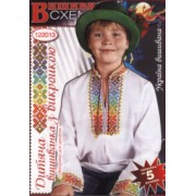 Дитяча вишиванка з викрійкою УВ-ДВВ-122013