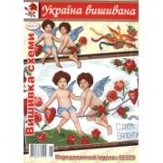 Вишивка схеми УВ-ВС-062013 (Янголи)