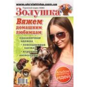 """Золушка """"Вяжем домашним любимцам"""" ЖЗ-01-2012"""