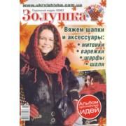 """Золушка """"Шапки и аксессуары"""" ЖЗ-08-2011"""