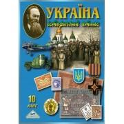 """Атлас """"Україна. Історичний атлас"""" 10 клас, """"Мапа"""""""