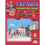 """Атлас """"Україна. Історичний атлас"""" 8 клас, """"Мапа"""""""