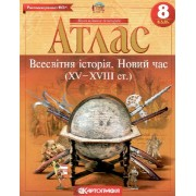 """Атлас """"Всесвітня історія. Новий час"""" 8 клас, """"Картографія"""""""
