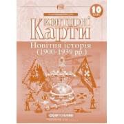 """Контурні карти """"Новітня історія (1900-1939рр.)"""", 10 клас, """"Картографія"""""""