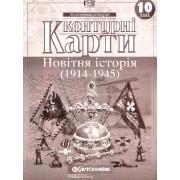"""Контурні карти """"Новітня історія (1914-1945рр.)"""", 10 клас, """"Картографія"""""""