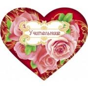 "Открытка-валентинка ""Учительнице!"" (сердце, 15,5х12,5 см) - Открытка.ЮА. ОДн-0229/210 (накл. эл.)"