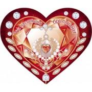"Открытка-валентинка ""Ты - настоящий бриллиант!"""" (сердце, 15,5х12,5 см) - Открытка.ЮА. ОДн-0237/210 (накл. эл.)"