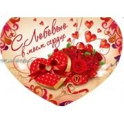 """Открытка малый гигант """"С любовью в моем сердце!"""" (33х24 см, механика) - Эдельвейс 14-03-109"""